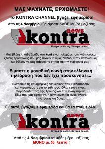 PAXOT KONTRA NP - EKTYPOSH1 RED