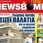 newsbomb-εφημεριδα
