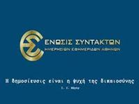 Η ανθρωπιστική δράση των Ελλήνων δημοσιογράφων για τη σωτηρία των διωκόμενων Εβραίων κατά τη διάρκεια του Β' Παγκοσμίου Πολέμου