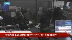 ΕΡΤ ΕΙΣΒΟΛΗ ΜΑΤ ΝΟΕΜ 2013
