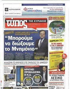 eleftheros-typos ΣΑΜΑΡΑΣ