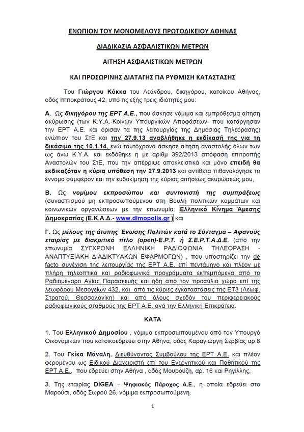ert_glk_asfalistika_metra
