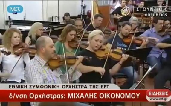 ert_orxistra3_572_355