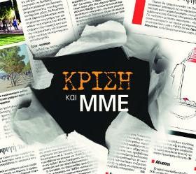mme-krisi-280x249 (1)