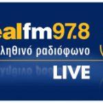Πρώτος ο Real FM και στο τρίμηνο Μαρτίου- Ιουνίου 2017