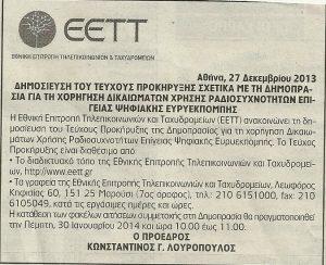 ΕΕΤΤ- ΔΙΑΓΩΝΙΣΜΟΣ ΨΗΦΙΑΚΗΣ