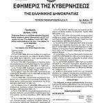 ERT ASEP 2003 αντίγραφο
