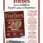 FORBES_DIAFHMISH (1) αντίγραφο