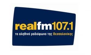 ReaL FM ΘΕΣΣΑΛΟΝΙΚΗ