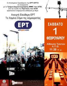 ekdilosi-ert3-1.2.20141