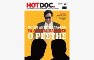 hot_doc_45