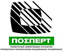 ΠΟΣΠΕΡΤ: Η 1η Μάη δεν είναι αργία, είναι απεργία