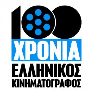 100 ΧΡΟΝΙΑ ΕΛΛΗΝΙΚΟΣ ΚΙΝΗΜΑΤΟΓΡΑΦΟΣ ΛΟΓΟΤΥΠΟ