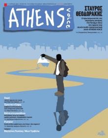 ATHENS VOICE-ΘΕΟΔΩΡΑΚΗΣ