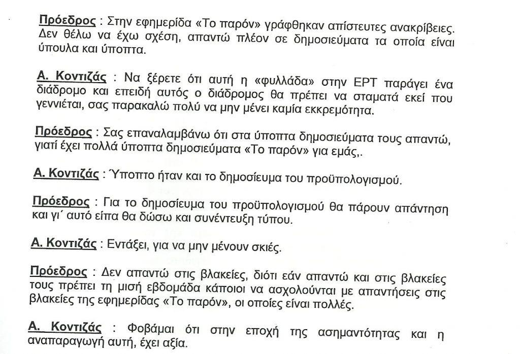 """Τα πρακτικά του ΔΣ με την ενόχληση του κ. Κοντιζά για τις αποκαλύψεις του """"Π""""."""