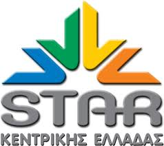 STAR ΚΕΝΤΡΙΚΗΣ ΕΛΛΑΔΑΣ