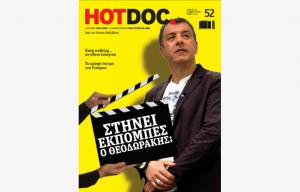 hot_doc_52