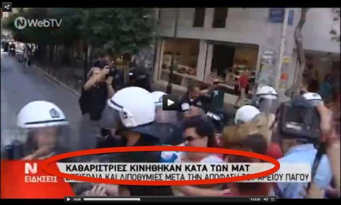 MAT-ΝΕΡΙΤ-ΚΑΘΑΡΙΣΤΡΙΕΣ
