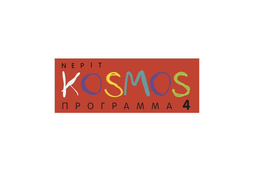kosmos_logo αντίγραφο