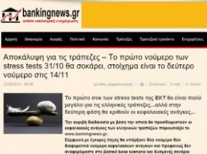 bankingnews-309x230