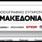 """Η «Μακεδονία» και το πιεστήριο του """"Αγγελιοφόρου"""""""