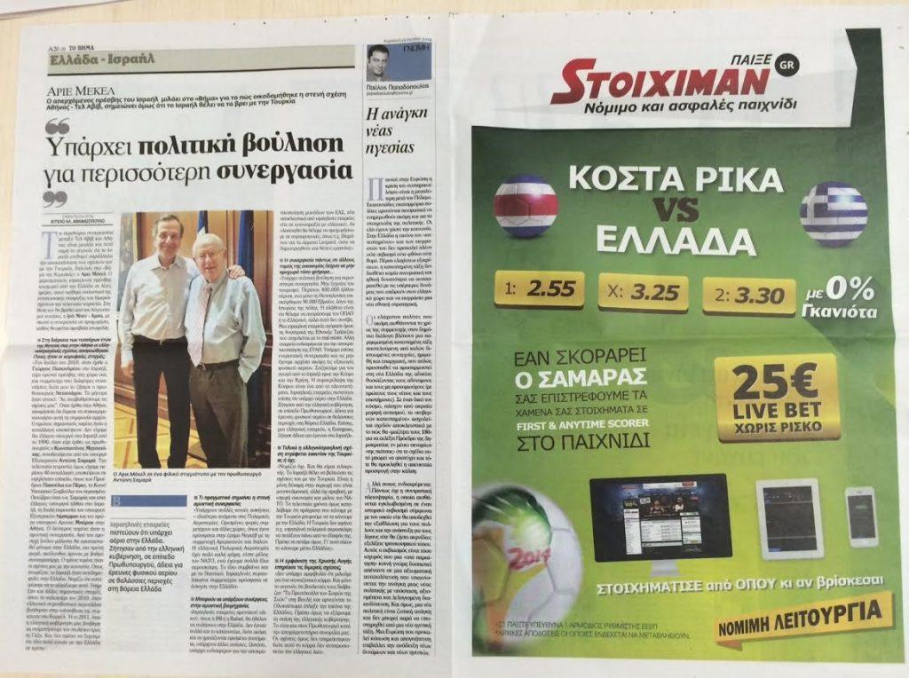 BHMA-Stoiximan (Mουντιάλ 2014!)
