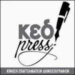 ΚΕΔ: Σε συμβόλαια ντροπής σπρώχνουν τους δημοσιογράφους