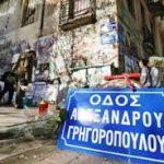 """Η ταινία """"Νεκρός αδελφός"""" για τη δολοφονία του Αλέξανδρου Γρηγορόπουλου"""