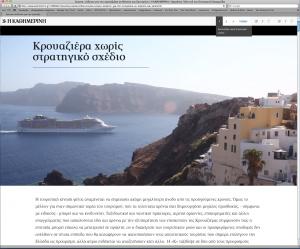 Cat 10_online www.kathimerini.gr (Investigation) page 1