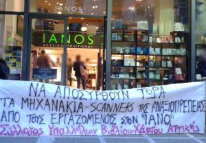 ianos_mixanakia_16_05_14