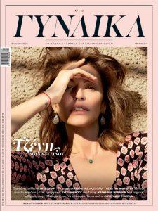 COVER_GYNAIKA_10 (1)