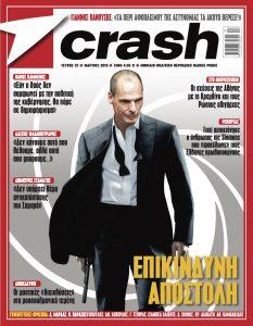 crash βαρουφακης