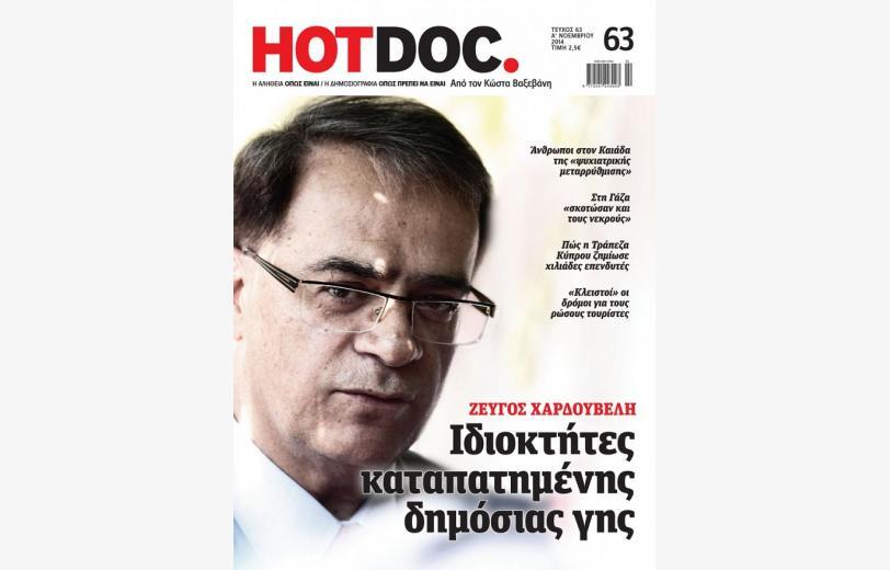 hotdoc-Μαντογιαννης