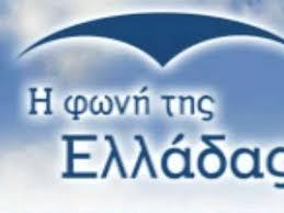 Η εκπομπή «Η Παγκόσμια Φωνή μας» στο ραδιόφωνο της «Φωνής της Ελλάδας»
