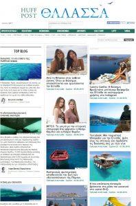 Huffington Post Greece ενότητα Θάλασσα