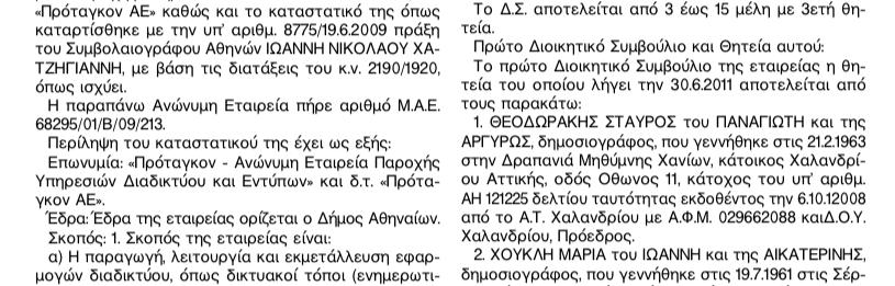 Φωτοτυπία του ΦΕΚ από την εταιρεία protagon, όταν συνυπήρχαν στο ΔΣ ο Σταύρος Θεοδωράκης και η Μαρία Χούκλη,  την εποχή που και οι δύο ήταν δημοσιογράφοι.