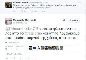 tweet_1ΜΑΥΡΟΥΔΗ