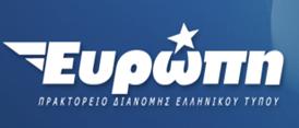 Στη Βουλή το πρόβλημα της «Ευρώπης»