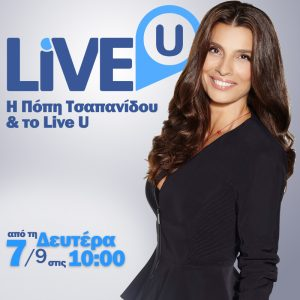 LIVE U με την Πόπη Τσαπανίδου - ΠΡΕΜΙΕΡΑ