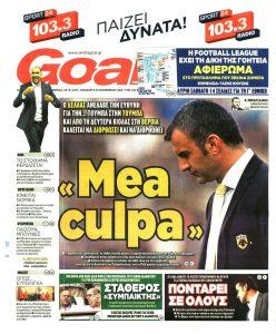 GOAL NEWS-ΑΛΑΦΟΥΖΟΣ