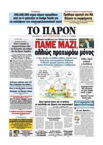 Ιδού το σχέδιο μεταφοράς των καναλαρχών στην Κύπρο