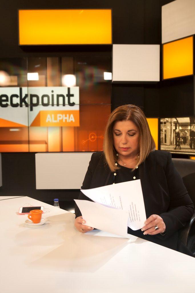 «Checkpoint Alpha» στην Υγεία
