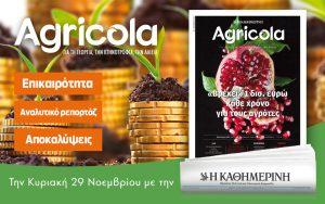 AGROTIKH banner 960x600 (3)