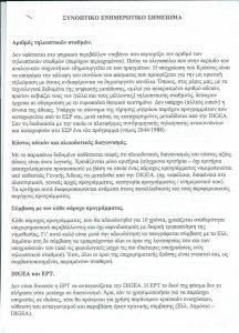 NON PAPER-ΕΙΤΗΣΕΕ