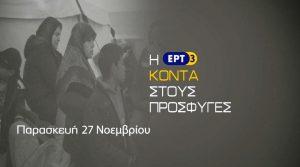 ΕΡΤ3 ΠΡΟΣΦΥΓΕΣ