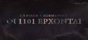 www.1101.gr