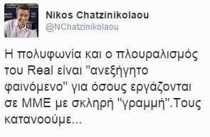 xατζηνικολάου tweet