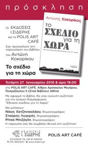 INVITATION - TO SXEDIO GIA TH XORA (POLIS ART CAFE) RGB