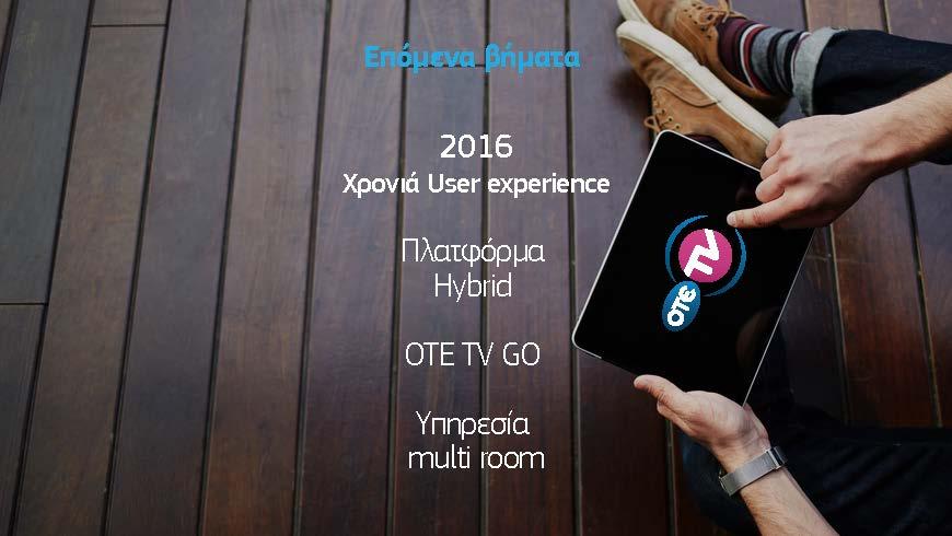 OTE TV 2016 Customer Experience αντίγραφο