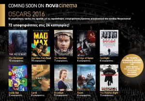 Press Release Oscar movies on Novacinema